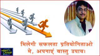 #Vastu brings Success in Interview & Competitions. मिलेगी सफलता प्रतियोगित