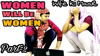 WOMEN WILL BE WOMEN PART-2 WIFE KI MAAR