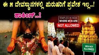 Top 5 Temples Men's not allowed   Kannada News   Top Kannada Secrets