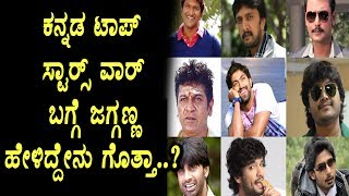Jaggesh speaks about Kannada Top Stars Fights | Kannada News | Top Kannada TV