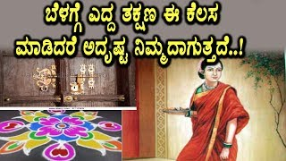 Every Morning do this steps sure you will get luck | Kannada Top Secrets | Top Kannada TV