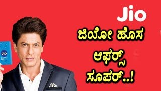 Reliance Jio Latest New Offers | JIO New Offers | Kannada News | Top Kannada TV