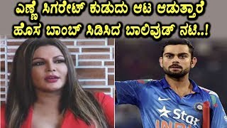 Virat Kohli make sure you drink less and smoke less, says Rakhi Sawant | Top Kannada TV