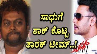 Darshan's Movie Tarak Team rejected Sadhu Kokila | Kannada News | Top Kannada TV