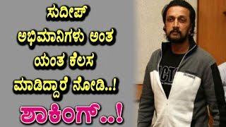 Sudeep fire on who collecting money for his birthday | Kannada News | Top Kannada TV