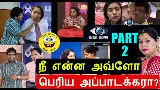 Bigg Boss tamil latest episode funny video - part 2
