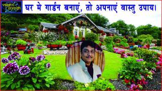 #Make Vastu Garden for Luck. घर मे गार्डन बनाएं, तो अपनाएं &#2