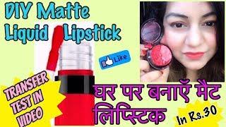 DIY Matte Liquid Lasting Lipstick at Home | घर पे बनाएँ बाज़ार जैसी महँगी लिप्स्टिक
