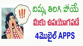 Unknown Mind blowing Useful Mobile apps Must Try Telugu