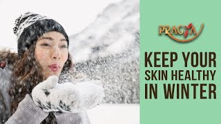 Skin Care Tips- Keep Your Skin Healthy In Winter- Dr. Vibha Sharma (Ayurveda & Panchkarma Expert)