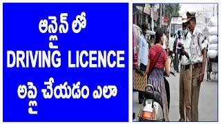 How To Apply Driving Licence S Online step By Step 2017 Telugu