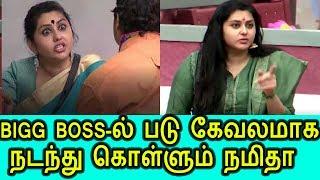 BIGG BOSS-ல் படு கேவலமாக நடந்து கொள்ளும் நமிதா|Namitha Worst Activities IN Bigg Boss Tamil|BIGG BOSS