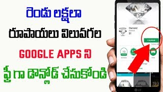 Download 2 lack rupees Worth apps for free from Playstore | Telugu