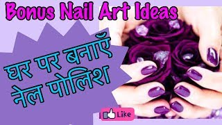 DIY Nail Polish (Hack) DIY Nail Art without Tools & without Nail Polish ! | JSuper Kaur