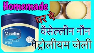 DIY Vaseline Non Petroleum Jelly | Homemade Vaseline for Soft Skin, Hair, Lips | JSuper Kaur