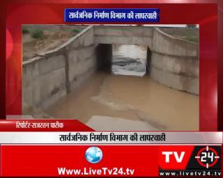 हनुमानगढ़ - सार्वजनिक निर्माण विभाग की लापरवाही