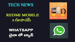 Tech News Telugu: Mi Rs 1 Flash Sale | Amazon Laptop Offer