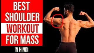 GET BIGGER SHOULDERS (SHOULDER WORKOUT FOR MASS) | BEST EXERCISES FOR HUGE DELTS (in Hindi)