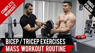 Bicep / Tricep GYM EXERCISES for MASS! BBRT#92 (Hindi / Punjabi)