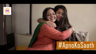 A Daughter & Mother Story - mChamp Rakhein #ApnoKoSaath (Time with your loved ones)