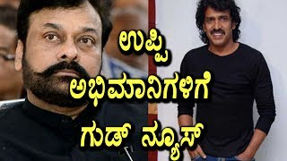 Upendra to act with Megastar Chiranjeevi movie | Real star Upendra new movie | Top Kannada TV