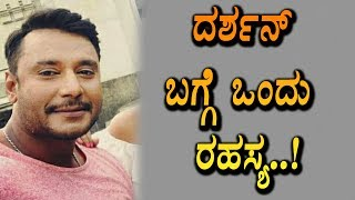 Interesting secret about challenging star Darshan | Darshan Kannada News | Top Kannada TV