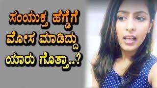 Samyuktha Hegde latest news   Kannada News   Top Kannada TV