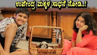 Upendra Children's latest news | Upendra | Priyanka Upendra | Top Kannada TV
