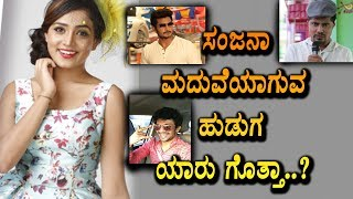 Bigg Boss Sanjana Marriage News | Kannada News | Pratham | Bhuvan | Karthik | Top Kannada TV