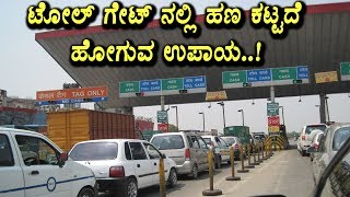 How to avoid Toll Gate fee | Kannada News | Useful Video | Top Kannada TV
