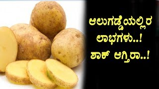 Amazing benefits of Potato | Kannada Health Tips | Top Kannada Health Tips | Beauty Tips