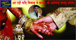 #Facing Problems in Marriage, try these Vastu remedies. आ रही यदि विवाह मे बाधा, त&#23