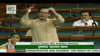 Gaurav Gogai speech on The Right of Childeen to Free and Compulsory Education Bill, 2017