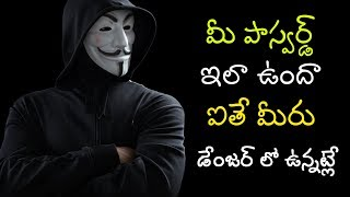 Things you didnt know about Your own password Telugu