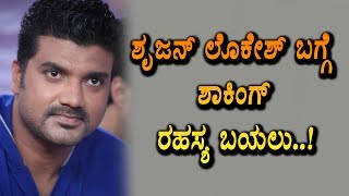 Sensational news on Srujan Lokesh | Maja Talkies Srujan Lokesh | Kannada News | Top Kannada TV