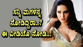 Sunny Leone adopts baby girl Nisha | Kannada News | Top Kannada TV