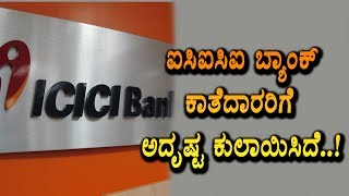 Great News for ICICI Bank account holders | Kannada Latest News | Top Kannada TV