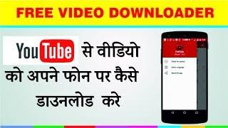 Youtube से विडियो को कैसे डाउनलोड करे ।2017  Best Youtube Downloader
