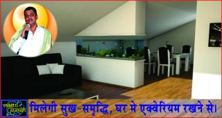 #Will get peace and happiness, Install Fish Aquarium. मिलेगी सुख-समृद्धि, घर मे