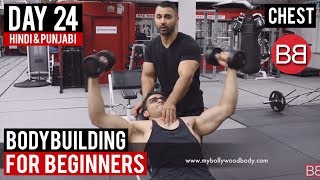 Complete Chest Workout Routine! | Day 24 | (Hindi / Punjabi)
