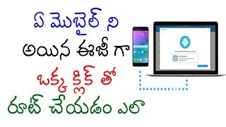 How to root any Mobile with single click 2017 telugu