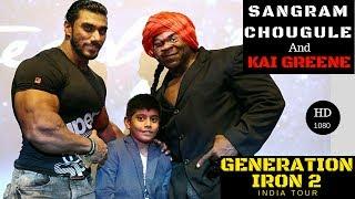 SANGRAM CHOUGULE | KAI GREENE | AT GENERATION IRON 2 INDIA TOUR