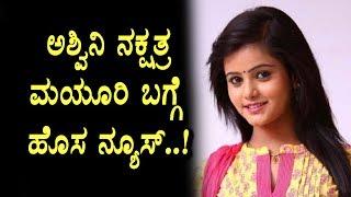 Aswini Nakshatra Mayuri latest news | Kannada News | Mayuri | Top Kannada TV