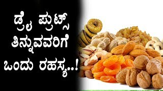 Amazing benefits of dry fruits | Health Tips | Kannada Health Tips | Top Kannada TV