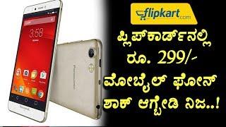 Bumper offer in Flipkart only Rs.299/- for Phone | Kannada News | Top Kannada TV