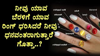 Lucky finger to wear a Ring | Rules to wear rings | Unknown Facts | Top Kannada TV