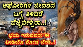 Aghori Sadhus biggest secrets | OMG Aghora life style | Kannada Secrets | Top Kannada TV