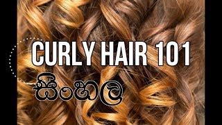 CURLY HAIR 101 (SINHALA) SRI LANKAN