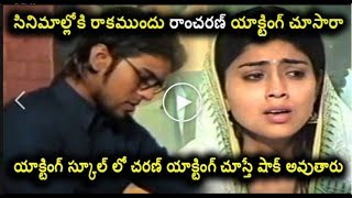 Ram Charan AUDITION With Shriya Saran Before Making his Tollywood Debut | Exclusive Video
