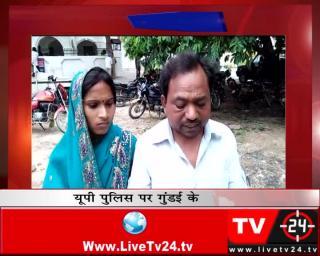 मैनपुरी - यूपी पुलिस पर गुंडई के आरोप